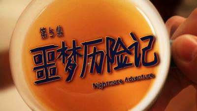 Nightmare Adventure
